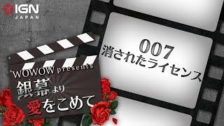 WOWOWで『007』シリーズ24作品が一挙放送されることを記念した特別番組...