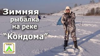 "Зимняя рыбалка на реке ""Кондома"".."
