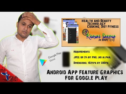 How To Create Android App Feature Graphics For Google Play With Photoshop In Hindi/Urdu?