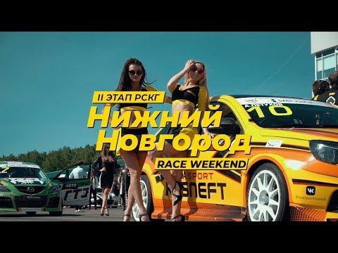 Дневник LADA Sport ROSNEFT: 2 этап СМП РСКГ, Нижний Новгород, гоночный уик-энд