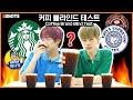 *스타벅스vs편의점 아메리카노 먹방 대결*Coffee Brand Blind Test 맛만 보고 커피 브랜드 맞히기ᅵ두얼간이(2 idiots)ᅵ엔플라잉(N.flying) 재현 차훈