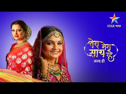 Tera Mera Saath Rahe   Coming Soon On Star Bharat   Sath Nibhaanaa Sathiya prequel   latest update