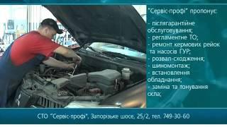 СТО Сервис Профи, Днепропетровск - участок по ремонту рулевых реек автомобилей