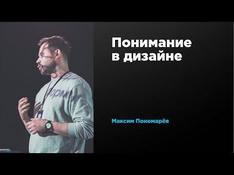 Понимание в дизайне | Максим Пономарёв | Prosmotr