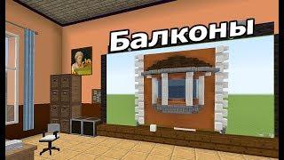 "МАЙНКРАФТ ШКОЛА СТРОИТЕЛЬСТВА! - Тема урока #6 ""БАЛКОН"""