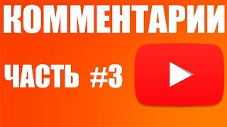 Комментарии на YouTube, часть 3(Все о комментариях на YouTube, часть 3 1) Ссылки в комментариях 2) Тайм-коды в комментариях 3) Хештеги в комментари..., 2015-10-25T09:00:00.000Z)