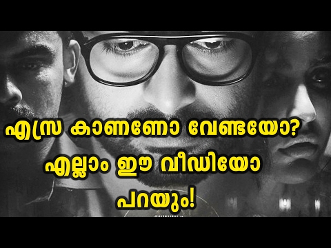Ezra Movie Review എസ്ര കാണും മുന്പ്!  - Filmibeat Malayalam