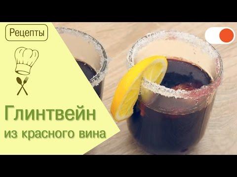 Зимний напиток: Глинтвейн из красного вина!   Готовим вкусно и легко