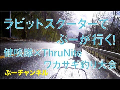 ラビットスクーターでぶーが行く! 健啖隊×ThruNite ワカサギ釣り大会 FUJI RABBIT SCOOTER RUN & FISHING & EAT