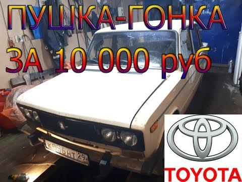 Купил ВАЗ 2106 в ТОЙОТЕ ЗА 10 000 РУБЛЕЙ!!!