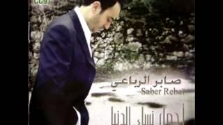 Saber El Robaii ... Taala W Khalas | صابر الرباعي ... تعالي و خلاص