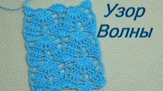 Узор  Волны крючком.Вязание по схеме. Урок 29 Pattern crochet Waves