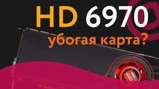 XFX Radeon HD 6970. Худшее из худших?