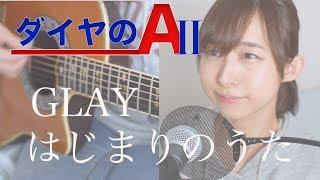 はじまりのうた/GLAY TVアニメ「ダイヤのA act?」OP カバー(歌ってみた)[ギター] by ayakaLABO