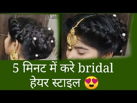 How To Do Bridal Hairstyle In 5 Minutes Party Wear Hairstyle In