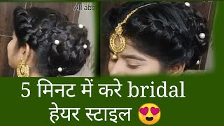 how to do bridal hairstyle in 5 minutes /Party wear hairstyle in hindi