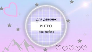 ИНТРО ДЛЯ ДЕВОЧЕК/БЕЗ ТЕКСТА