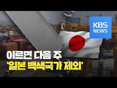 """이르면 다음 주 '일본 백색국가 제외' 실행…대일 거래기업 """"신뢰 약화·협력 축소"""" / KBS뉴스(News)"""