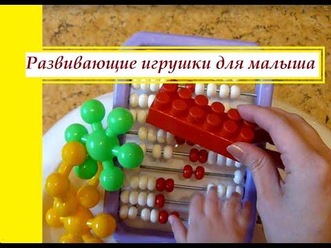 Развивающие игрушки для малышей от 6 месяцев. Сенсорное развитие малышей.
