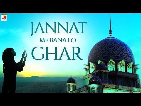 Ramzan | Sufiyana Qawwali | Qawwali 2017 | Ramzan Special Qawwali 2017