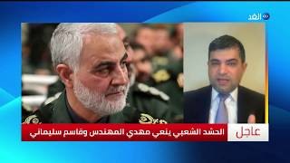 متخصص في الشؤون الإيرانية: لهذا السبب استهدفت أمريكا قاسم سليماني