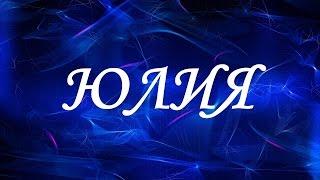 Значение имени Юлия. Женские имена и их значения