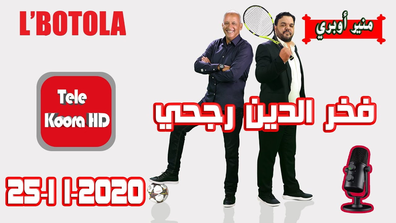 برنامج بطولة مع فخر الدين رجحي حلقة اليوم 2020-11-25  BOTOLA