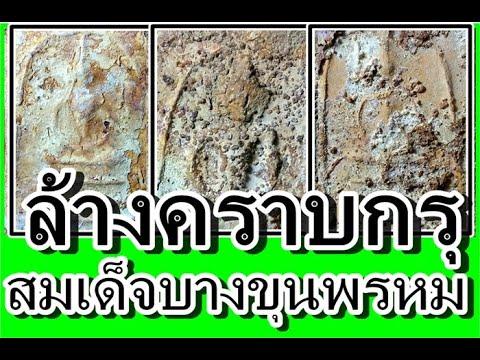 พระเครื่องไทย SiamAmulet : วิธีล้างคราบกรุ ในพระสมเด็จบางขุนพรหม กรุใหม่