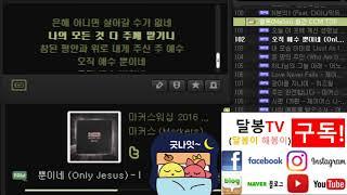 2017년 12월 CCM찬양 top30   멜론차트 듣기 광고없는 노래모음 K-POP★달봉TV 달봉이와 해봉이  Vol 93