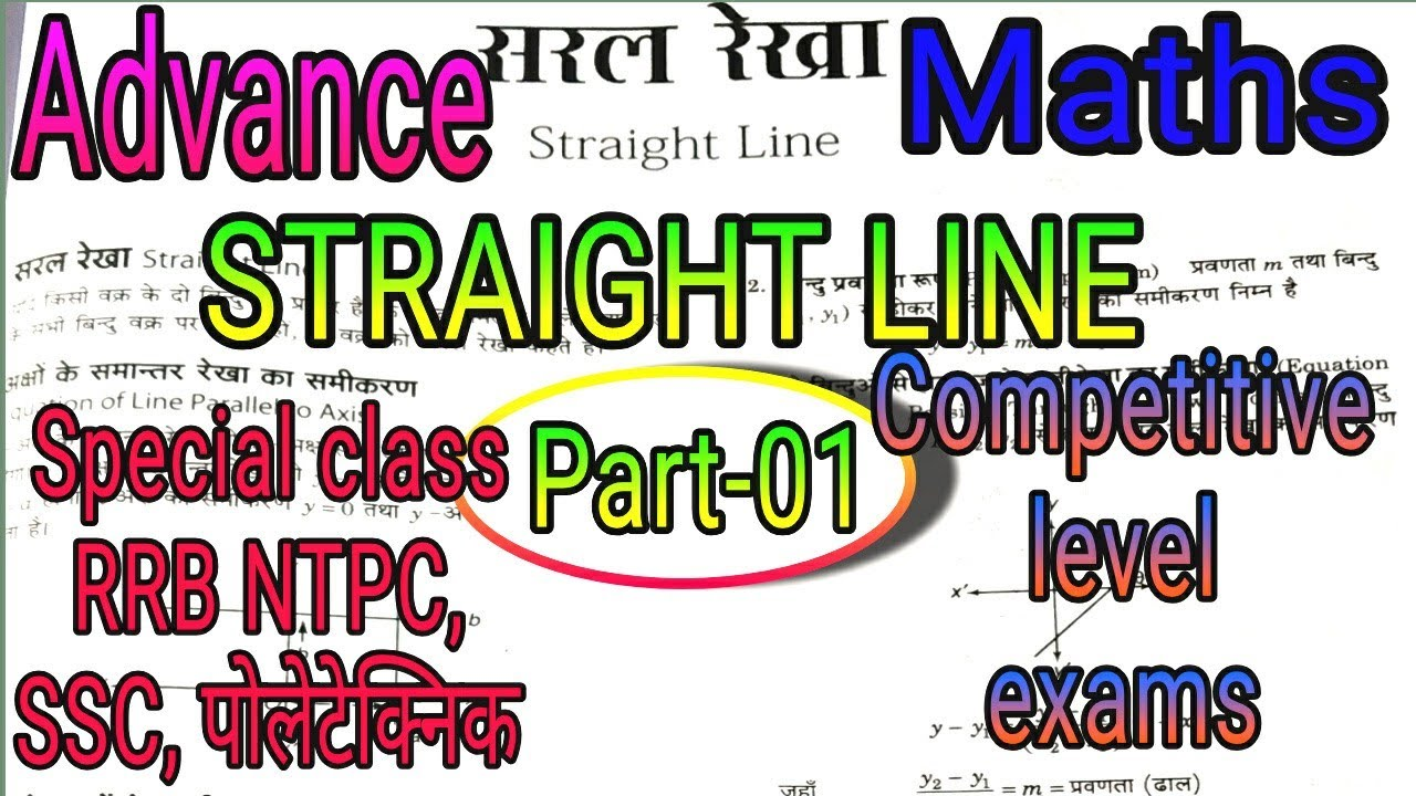 Advance Competitive maths Geometry(Straight Line) सरल रेखा, Special Class of SSC(c.p.o), RRB NTPC,