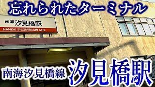 【忘れられたターミナル】南海汐見橋線NK06‐5汐見橋駅 thumbnail
