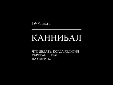 """""""Каннибал"""". Фильм о Свидетелях Иеговы."""