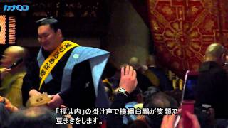 2011年2月3日、横浜の鶴見区にある曹洞宗大本山総持寺で豆まきが行われ...