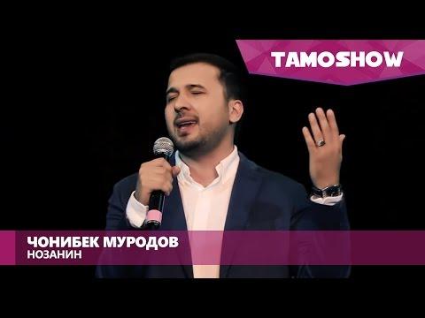 Чонибек Муродов -