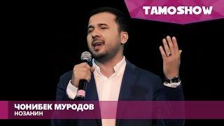 Чонибек Муродов - Нозанин / Jonibek Murodov - Nozanin (Moscow 2016)