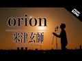 【3月のライオン】orion / 米津玄師 (フル歌詞付) [piano covered by 黒木佑樹]