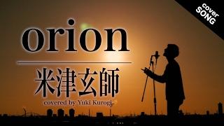 【歌詞付フル】orion / 米津玄師 (3月のライオン) [piano covered by 黒木佑樹]