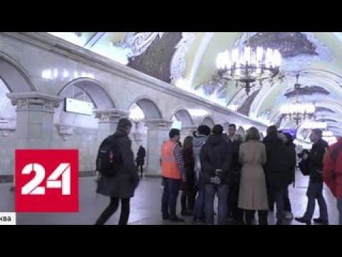 Новая навигация в метро Москвы вызвала споры - Россия 24