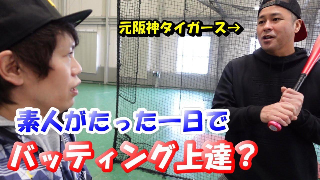 【野球少年必見!】目指せUUUM野球部初ヒット!阪神・オリックスOB葛城育郎さんにバッティング指導してもらいました!タイミングの取り方、構え方これで完璧やで!