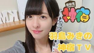 羽島みき、集合時間を間違えて #神宿2017 https://www.youtube.com/watc...