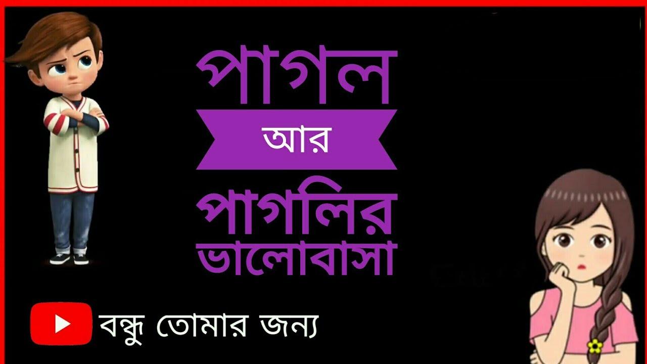 পাগল আর পাগলির ভালোবাসা/ for friends... bangla love story.