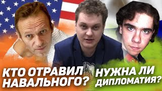 Хованский об отравлении Навального и дипломатии