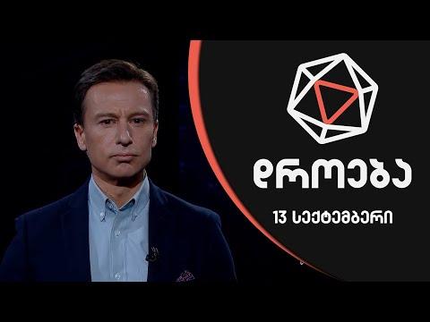 Droeba - September 13, 2020