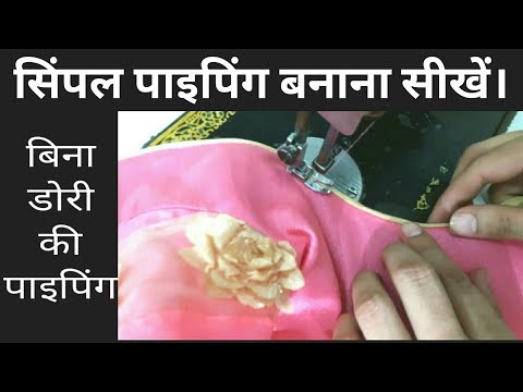 Blouse Neck Piping Without Dori Easy And Simple Method /simple Piping/ Piping/neck Piping/hindi