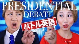 トランプvsヒラリー!アメリカ大統領選挙のバトル英会話!U.S. Presidential debate! Trump vs Hillary!〔#481〕