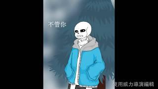 undertale慶祝三周年 — 手書 sansXfrisk
