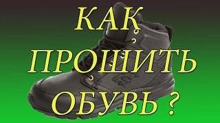 Ремонт обуви. Как прошивать обувь ! How to sew shoes(Прошиваем крючком нить средняя , вклеивал дисмаколом , зачищаем обезжиреваем наносим клей выдерживаем..., 2014-01-19T15:41:12.000Z)