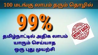 Business Ideas in tamil,  Tamilnadu small business idea in tamil,  Depavali business,small business