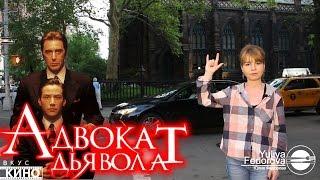 Адвокат Дьявола DEVIL'S ADVOCATE ВКУС КИНО