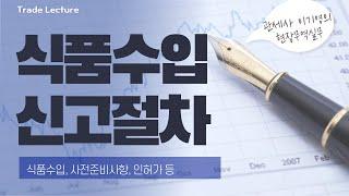 [ 수출입 무역실무 ] 식품수입신고절차 식품수입통관절차